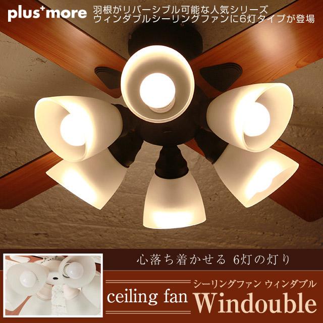 【あす楽】6灯シーリングファン ウィンダブル Windouble 羽根がリバーシブル可能な人気シリーズウィンダブルシーリングファンに6灯タイプが登場 シーリングファンライト リビング照明 ダイニング照明 LED対応可能【送料無料】
