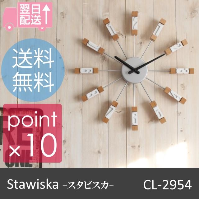【あす楽】Stawiska/スタビスカ 壁掛け時計 おしゃれ壁掛け時計 CL-2954【送料無料】
