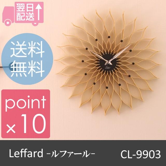 【あす楽】Luffard/ルファール 壁掛け時計 おしゃれ壁掛け時計 CL-9903【送料無料】【ポイント最大31倍:】
