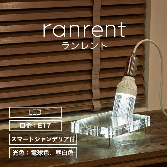 【あす楽】【送料無料】スマートシャンデリア ranrent/ランレント 3W インテリアライト 昼白色/電球色 E17 3層のアクリルプレートとスマートシャンデリアがセットとなったインテリアライト ランプ デザインライト
