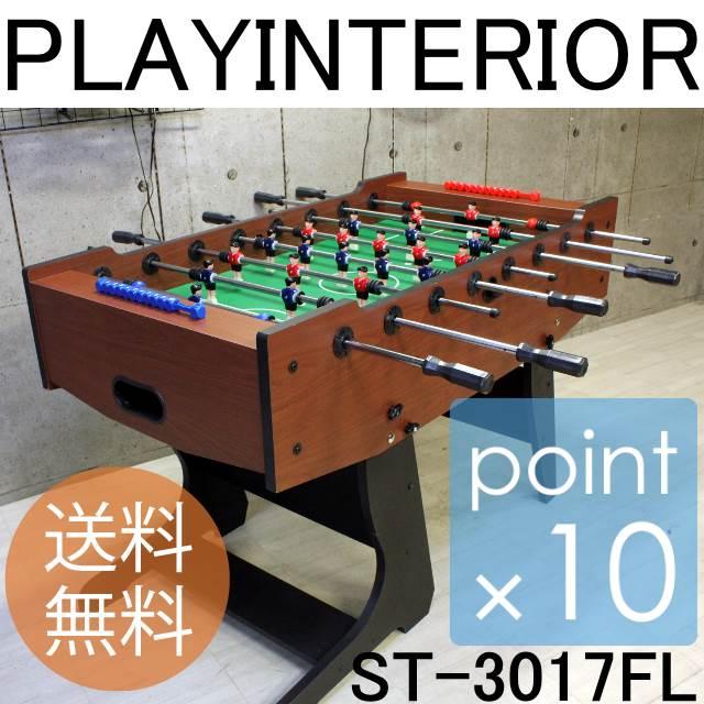 【エントリーでさらにP10倍】【送料無料】PLAYNTERIOR/プレインテリアST-3017FL テーブルサッカーゲーム 11体×11体で最大8名までプレイできる国際試合規格の本格テーブルサッカーゲームです。【代引き不可】