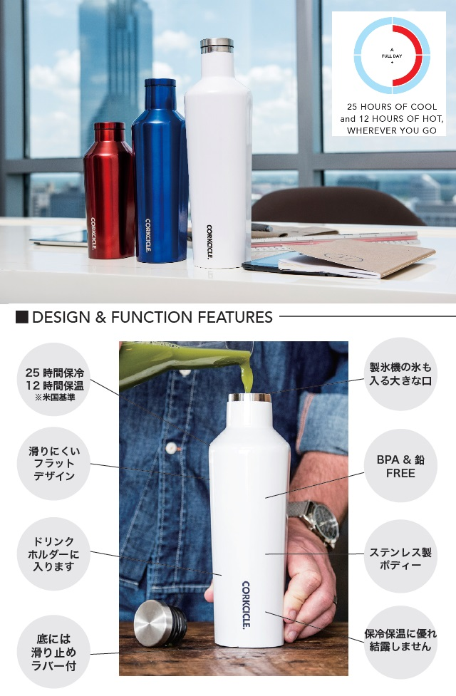 The Corkcicle Vinnebago Is A Wine Canteen That Can: 【楽天市場】【おまけ有】コークシクル キャンティーン750ml/CORKCICLE CANTEEN750ml 水筒