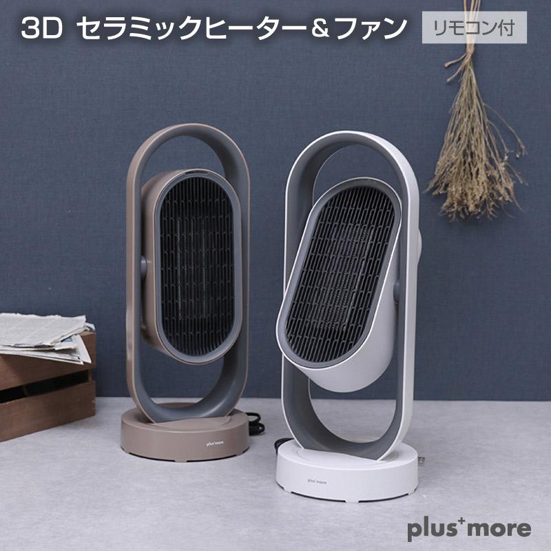 超定番 セラミックファンヒーター リモコン付 MO-WA003 上下左右自動首振り オフタイマー2時間 4時間 8時間設定 1年中使えるスリムサイズのヒーター 冬場の暖房だけでなく夏場はファンモードで扇風機として1年中使用できる 3Dセラミックヒーターファン 送料無料 冬場の暖房以外にも夏場はファンモードで送風機能も搭載 上下左右に自動首振りする暖房 あす楽 特売