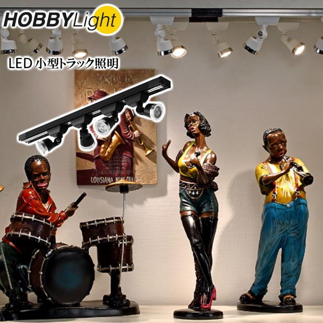【あす楽】ホビーライト 小型トラック照明セット hobbylight フィギュアやコレクションなどを小型のスポットライトで照らす レール延長も簡単に接続可能 インテリア照明にもオススメ【送料無料】【ポイント最大31倍:】
