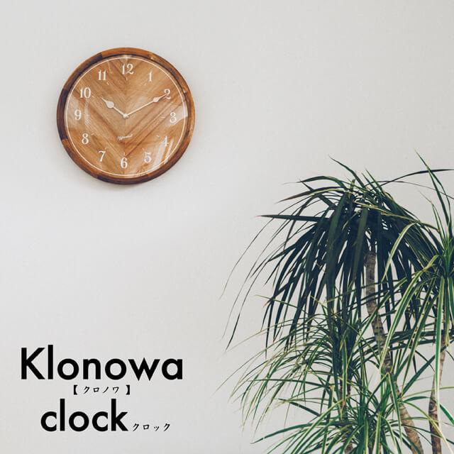 Klonowa/クロノワ 壁掛け時計 掛け時計 スイープムーブメント採用で静音 寝室の時計としても最適 木目で柔らかい印象のおしゃれな時計 クロック 新築祝い 引越祝い 開店祝に クラシカル インテリア おしゃれ ナチュラル ギフト CL-3850