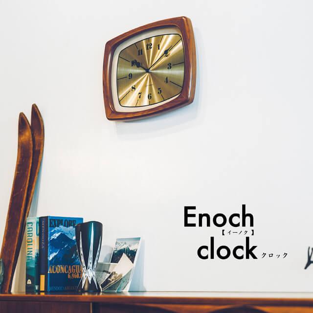 Enoch/イーノク 時計 掛け時計 壁掛け時計 スイープムーブメント クラシカル インテリア おしゃれ ナチュラル ギフト CL-3853 静音 寝室に最適 レトロ調 新築祝い【送料無料】