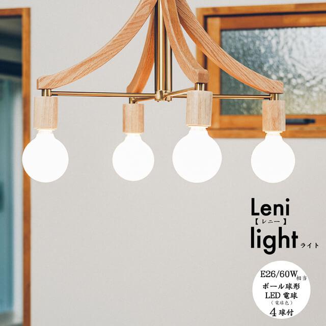 Leni/レニー ペンダントライト4灯 LED電球付き 木を贅沢に使用した上品なシルエットのペンダントライト シーリングライト ルームライト おしゃれインテリアライト 天井照明 モダン ナチュラル LT-3787 インターフォルム【送料無料】