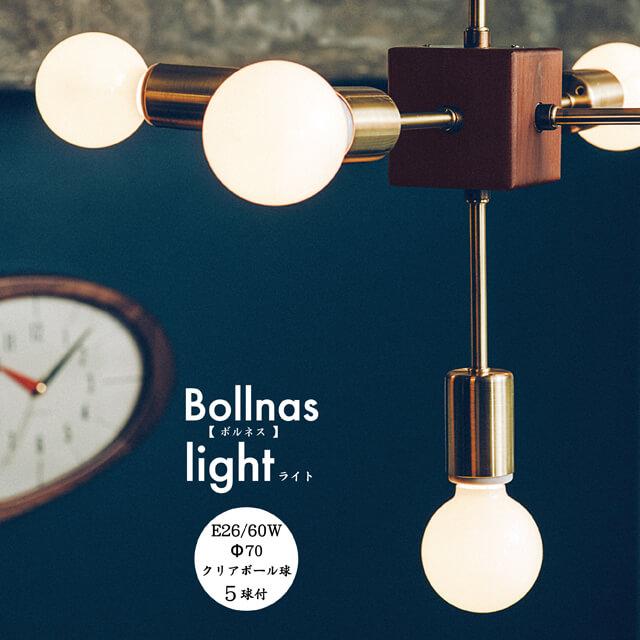 Bollnas/ボルネス シーリングライトクリアボール球付き シーリングランプ ルームライト 天井照明 クラシカル インテリアライト おしゃれ LT-3814 インターフォルム【送料無料】