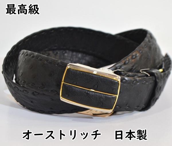 紳士 メンズ ベルト 本革 オーストリッチ ダチョウ革 日本製 belt-ost02 (お取り寄せ商品)