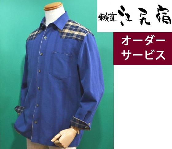 東海道江尻宿シャツ・オーダー ベース生地 むら染め ブルー