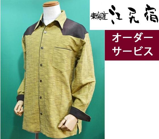 東海道江尻宿シャツ・オーダー ベース生地 スラブ 黄色