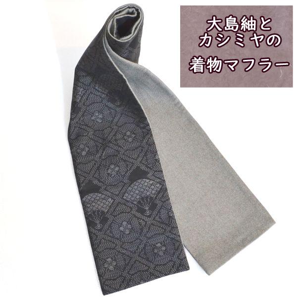 着物 マフラー 大島紬・カシミヤ メンズ・レディース 和風 紬 こだわりの逸品 オリジナル商品 maf-gu03