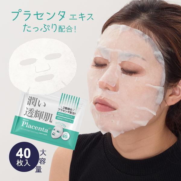 プラセンタ成分60% 流行 濃い美容液シートマスク シートマスク パック エトゥベラ プラジン 舗 40枚入 美容マスク フェイシャルマスク フェイスパック フェイスシート ローションマスク フェイスマスク ローションパック 韓国 E-1-2-11 フェイシャルシート 顔パック