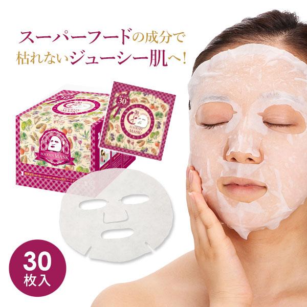 スーパーフードのマスク 食物の恵みでうるおう シートマスク パック エトゥベラ フードイン 個包装 30枚入 定番スタイル 美容マスク フェイシャルマスク 韓国 フェイスパック 顔パック フェイシャルシート ローションパック フェイスシート フェイスマスク 新色追加して再販 E-1-2-11 ローションマスク