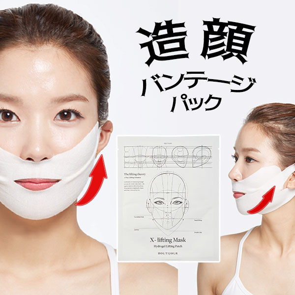 X-Lifting mask [lift up face mask face seat face pack facial mask seat mask  facial sheet facial pack lotion mask lotion pack face pack] [E-1-2-11] [7