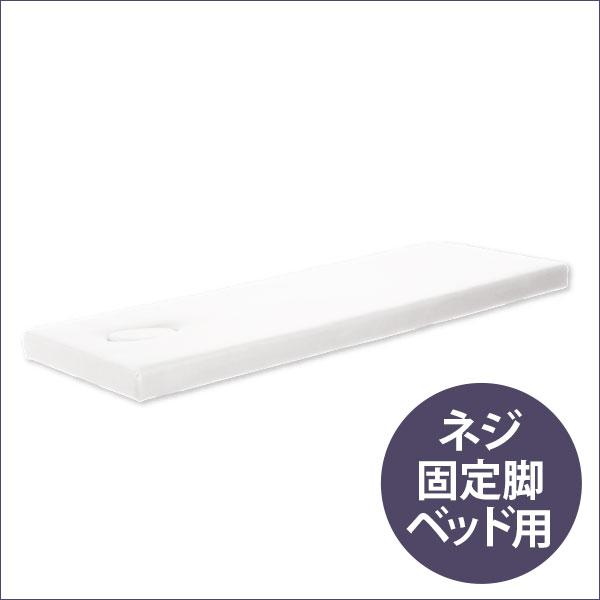 ネジ固定脚ベッド低反発天板(有孔)ホワイト 190×65cm [ マッサージベッド 施術ベッド 整体ベッド エステベッド マッサージ台 施術台 整体 ベッド ベット ][ E-2-1-7 ][ 7エステ ]