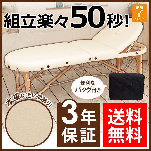 折りたたみ リクライニング マッサージベッド UUR-006 ( 木製・有孔 ) アイボリー 長さ185×幅70×高さ52-82cm [ 折りたたみベッド ポータブルベッド マッサージベッド 施術ベッド 整体ベッド エステベッド マッサージ台 施術台 整体 ベッド 開業 ][ E-2-1-3 ][ 7エステ ]