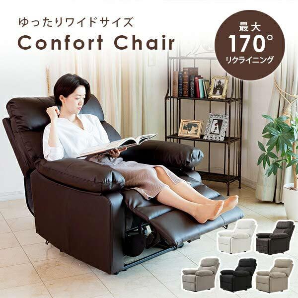 Confort ( コンフォート ) 電動 リクライニングチェア HD2 全5色 [ 電動チェア リクライニングソファ リラックスチェア リクライニング ソファ ソファー イス 椅子 チェア チェアー 1人掛け オットマン付き オットマン 一体型 ネイルチェア ]