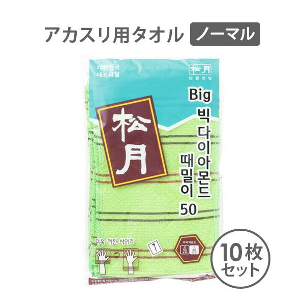 ノーマルタイプ アカスリ本場の韓国製 アカスリタオル あかすりタオル 垢すりタオル 韓国製 ノーマル 10枚入 あかすり E-3-7-7 アカスリ ミトン 情熱セール 品質保証 n0263-3 垢すり 袋 スポンジ
