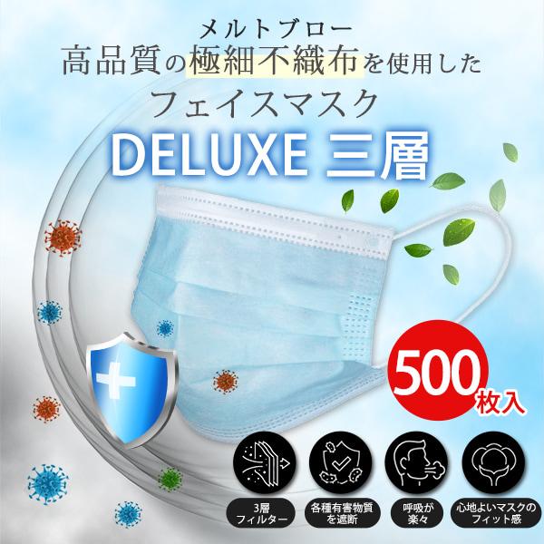 使い捨て マスク DELUXE 三層 ブルー 500枚 ( 10箱 50枚 入り ) 普通 サイズ 在庫あり [ 使い捨てマスク 衛生マスク 三層構造 3層 箱 不織布 使いきり フェイスマスク ノーズワイヤー ふつう サイズ 男女兼用 大人用 業務用 エステ ネイル 美容室 ][ E-3-4-4 ][ 7エステ ]