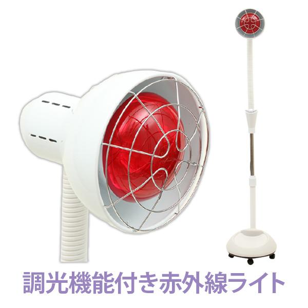 赤外線ライト2 スタンドタイプ 全2色 [ 遠赤外線 赤外線 温熱器 温熱機 赤外線ランプ ライト ランプ 調光機能付き 角度調節 エステ サロン 整体 美容機器 ][ E-7-3-6 ][ 7エステ ]
