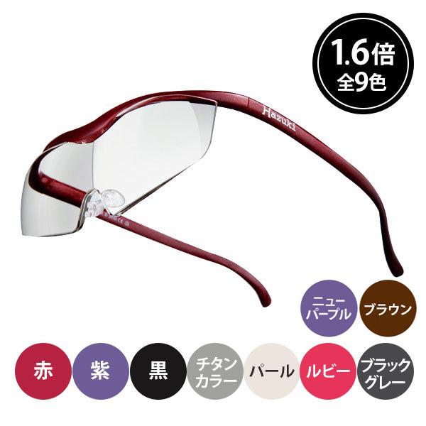 <プリヴェAG>ハズキルーペラージ1.6倍 ブルーライト対応クリアレンズ 全7色 [ 拡大鏡 拡大眼鏡 拡大メガネ 拡大ライト 拡大レンズ 眼鏡型 めがね型 メガネタイプ 眼鏡 メガネ ルーペ 精密作業 ][ M-5 ][ 7エステ ]