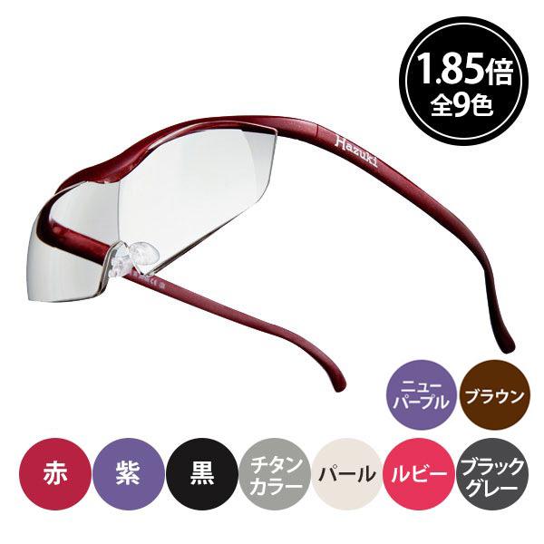 クリアレンズ・カラーレンズ ラージ 1.85倍 【選べる12種】 ハズキルーペ (白・赤・紫・黒・チタン・パール) Hazuki 眼鏡式ルーペ