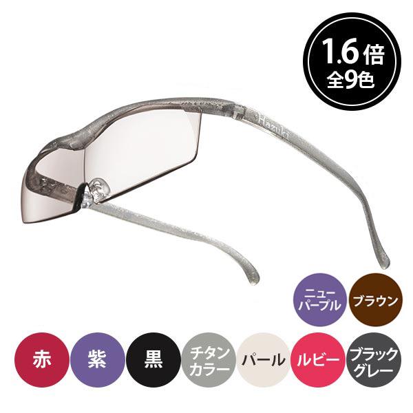 <プリヴェAG> ハズキルーペコンパクト1.6倍 ブルーライト対応クリアレンズ 全5色 [ 拡大鏡 拡大眼鏡 拡大メガネ 拡大ライト 拡大レンズ 眼鏡型 めがね型 メガネタイプ 眼鏡 メガネ ルーペ 精密作業 ][ M-5 ][ 7エステ ]