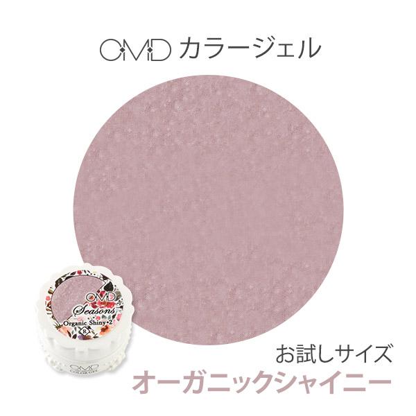 color gel 2 g オーガニックシャイニー ORGANIC SHINY [nail gel nail nail color gel soak  off gel soak off color gel color gel pedicure