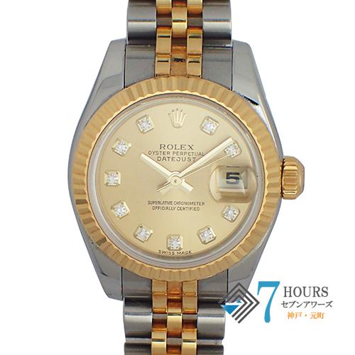 ROLEX(ロレックス)179173G デイトジャスト F番 シャンパンゴールドダイヤル 10Pダイヤ【中古】