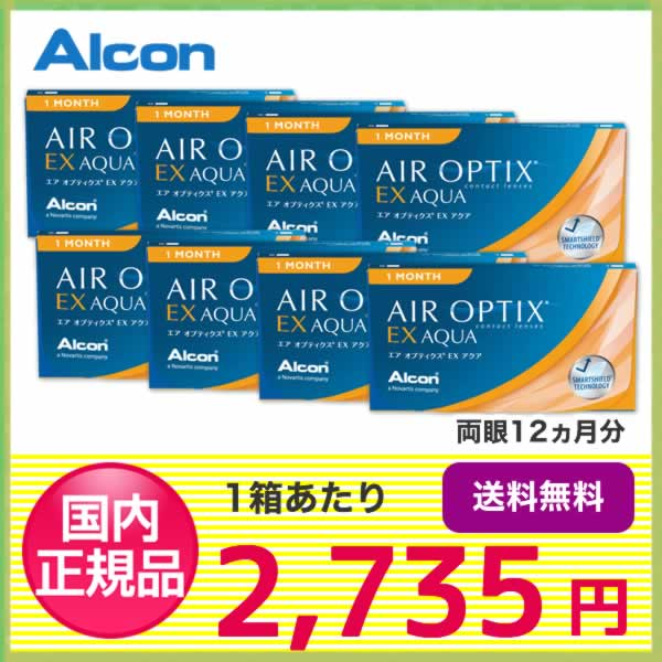 【送料無料】エアオプティクスEXアクア(O2オプティクス) 8箱セット(1箱3枚入り)/アルコン/エアオプティクス/EX/1ヶ月/コンタクトレンズ