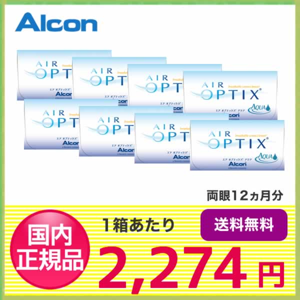 【送料無料】エアオプティクスアクア 8箱セット(1箱6枚入り)/アルコン/エアオプティクス/エアオプ/2週間/コンタクトレンズ