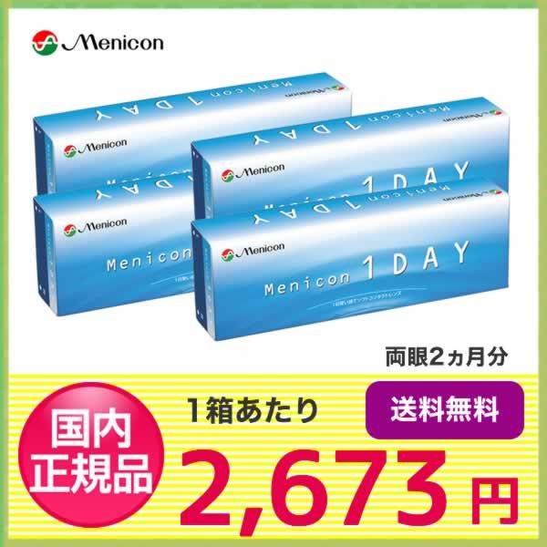【送料無料】メニコンワンデー 4箱セット(1箱30枚入り)/メニコン