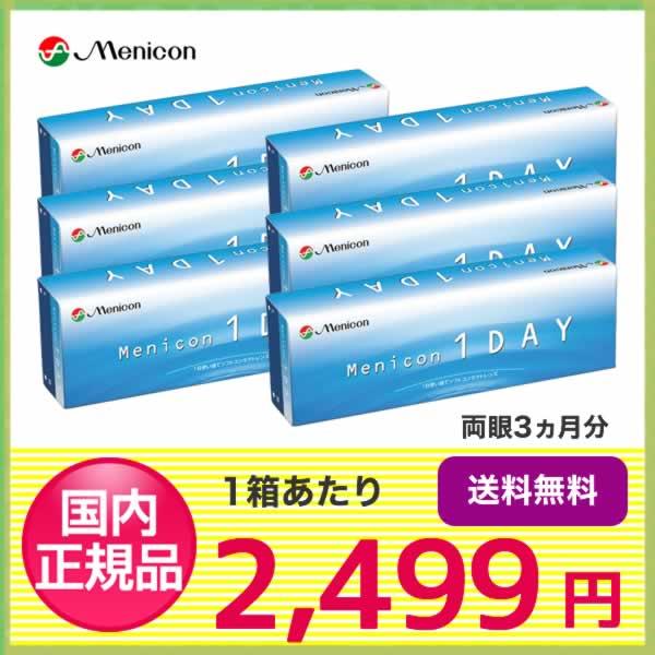 【送料無料】メニコンワンデー 6箱セット(1箱30枚入り)/メニコン