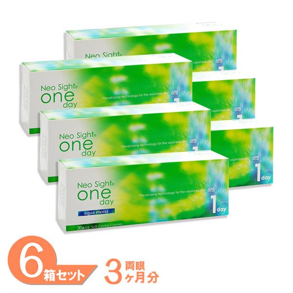 【送料無料】ネオサイトワンデーアクアモイスト 6箱セット(1箱30枚入り)/アイレ/Neo Sight 1day aqua moist/ネオサイト/一日使い捨て/コンタクトレンズ