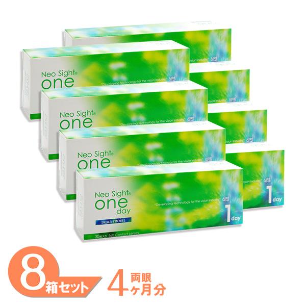 【送料無料】ネオサイトワンデーアクアモイスト 8箱セット(1箱30枚入り)/アイレ/Neo Sight 1day aqua moist/ネオサイト/一日使い捨て/コンタクトレンズ