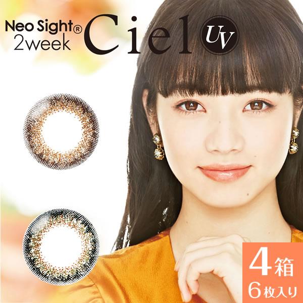 【ゆうパケット発送】ネオサイト2ウィークシエルUV 4箱セット(1箱6枚入り)/アイレ/NeoSight 2week Ciel UV/2週間使い捨て/UV/カラコン