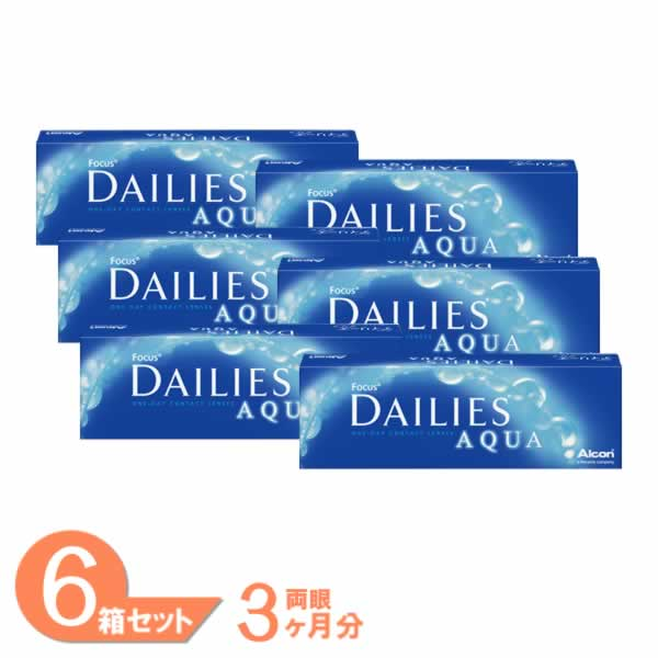【送料無料】デイリーズアクア 6箱セット(1箱30枚入り)/アルコン/デイリーズ/アクア/1日使い捨て/コンタクトレンズ