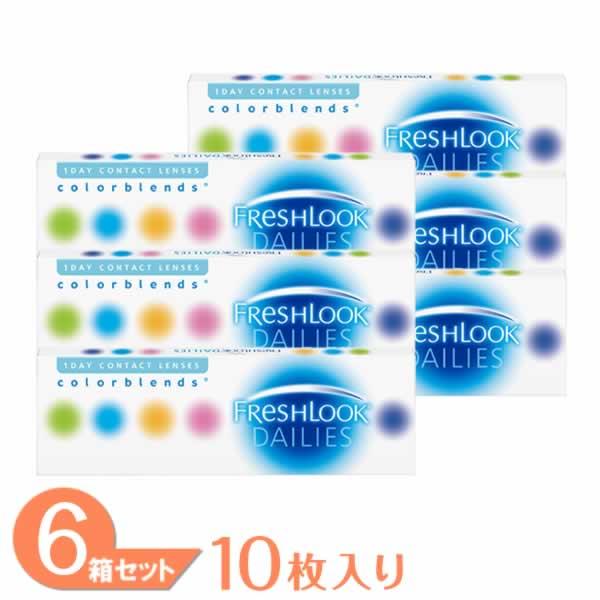 【送料無料】フレッシュルックデイリーズ 6箱セット(1箱10枚入り)/アルコン/フレッシュルック/デイリーズ/カラコン/1日使い捨て