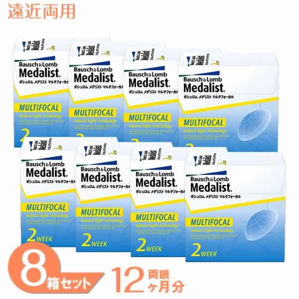 【送料無料】メダリストマルチフォーカル LOW 8箱セット(1箱6枚入り)/ボシュロム/メダリスト/マルチフォーカル/遠近両用/コンタクトレンズ