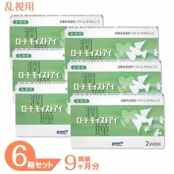 【送料無料】ロートモイストアイ乱視用 6箱セット(1箱6枚入り)/ロート
