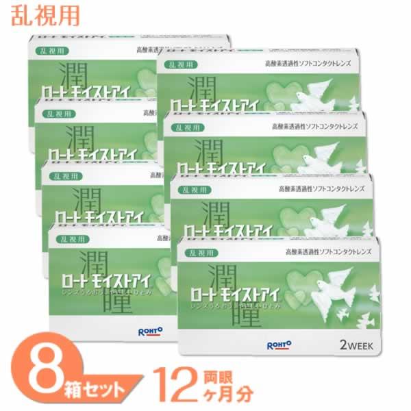 【送料無料】ロートモイストアイ乱視用 8箱セット(1箱6枚入り)/ロート