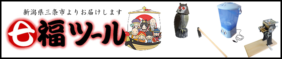 七福ツール 楽天市場店:鋳物製麺機製造・販売、便利な日用品各種販売中!