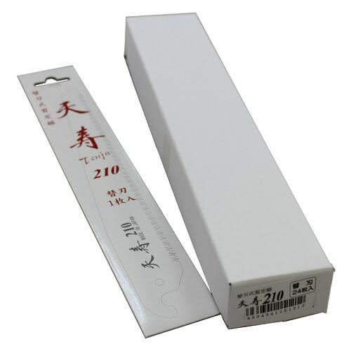 天寿 替刃 210mm 24枚