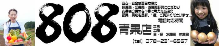 808青果店:西日本産の野菜なら808青果 新鮮な野菜を全国各地へ格安でお届けします!