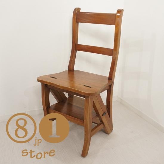 アンティーク調 2WAY ステップ チェア 椅子 イス 踏み台 ナチュラル マホガニー 無垢材