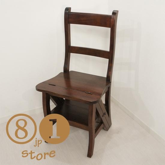アンティーク調 2WAY ステップ チェア 椅子 イス 踏み台 ダーク マホガニー 無垢材
