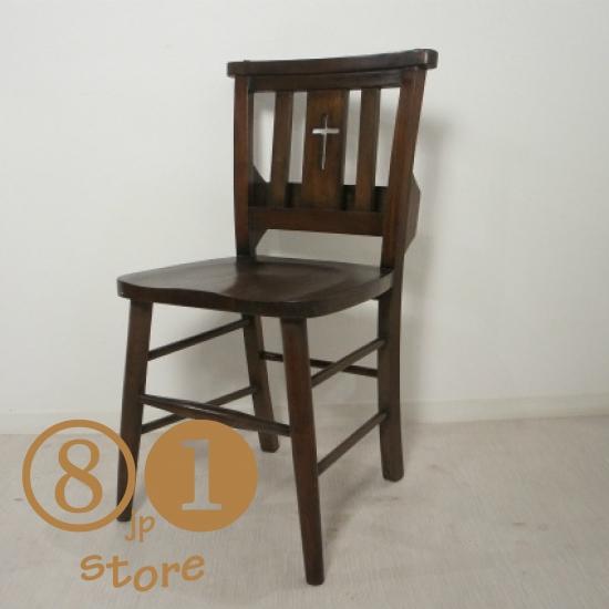 英国アンティーク調 チャーチチェア ボックス付 クロス マホガニー ダーク 教会 椅子 イス