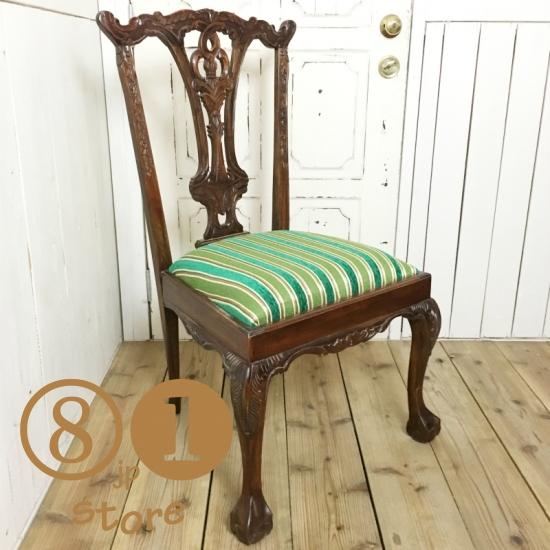 英国アンティーク調 チッペンデール リプロダクト マホガニー サイドチェア 椅子 イス 緑縞