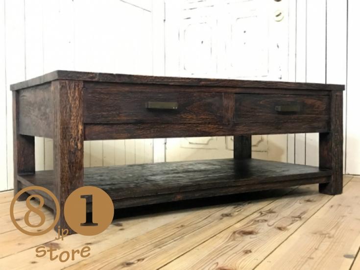アンティーク調 チーク 無垢 リビングテーブル 銘木 天然木 センターテーブル